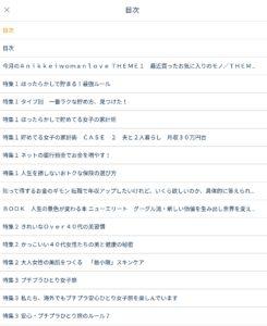 『日経WOMAN』2018.7月号目次1