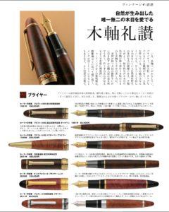『趣味の文具箱』【vol.46】木軸万年筆