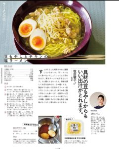 『ku:nel(クウネル)』2018.9月号_ramen