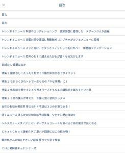 『日経ヘルス』2018.8月号目次1