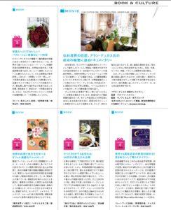 『料理通信』2018.11月号_book