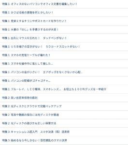 『日経PC』2019.7月号目次2