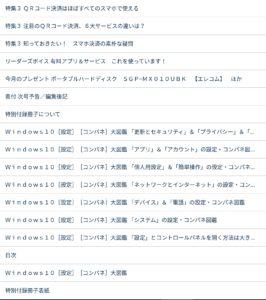 『日経PC』2019.7月号目次3