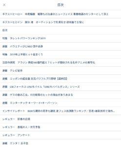 『日経エンタテインメント!』2019.7月号目次1