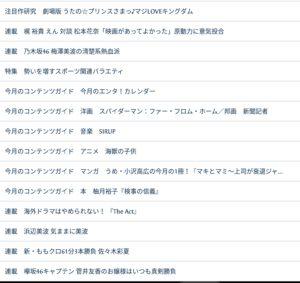『日経エンタテインメント!』2019.7月号目次2