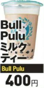 2位のBullPull