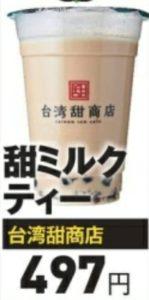 6位台湾甜商店