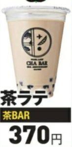 5位茶BAR