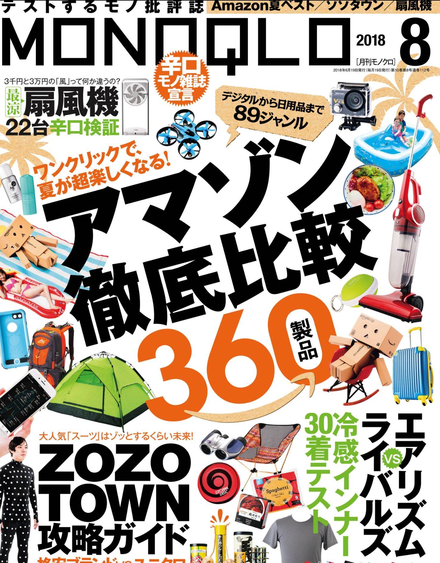 『MONOQLO』2018.8月号表紙