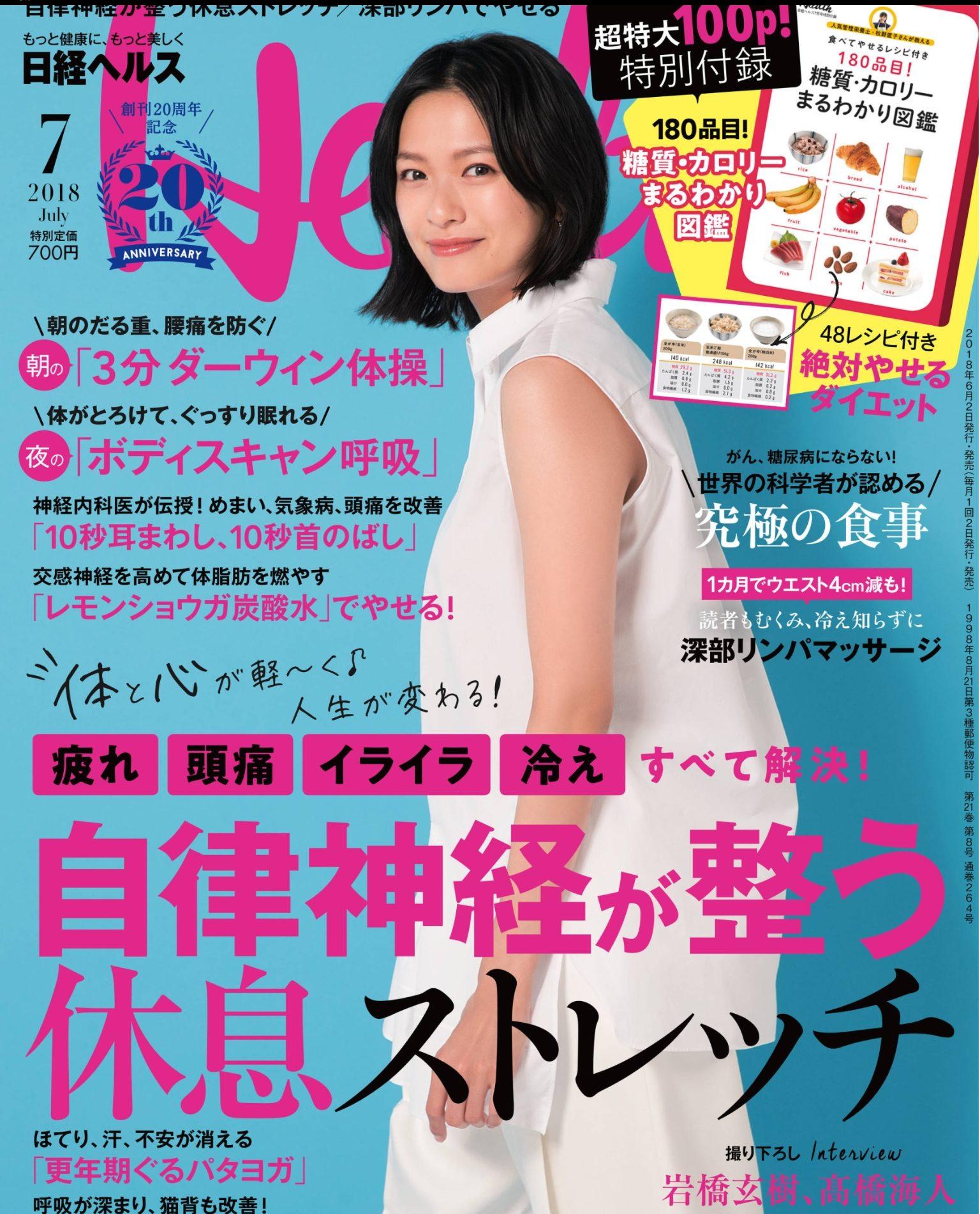 『日経ヘルス』2018.7月号表紙