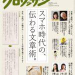 『クロワッサン』2018.6.25号表紙