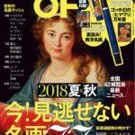 『日経おとなのOFF』2018.7月号表紙
