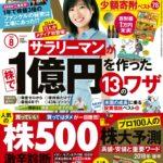 『ダイヤモンド・ザイ』2018.8月号表紙