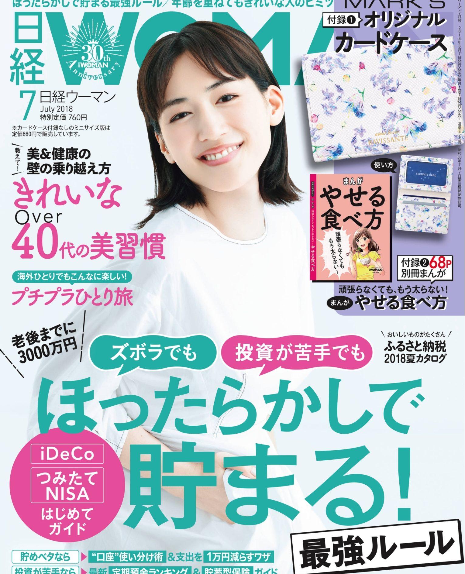 『日経WOMAN』2018.7月号表紙