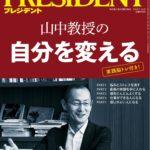 『PRESIDENT』2018.7.16号表紙