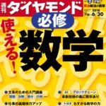 『週刊ダイヤモンド』2018.6.30号表紙