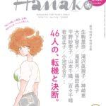 『Hanako』2018.7.12号表紙