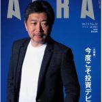 『AERA』2018.7.9号表紙