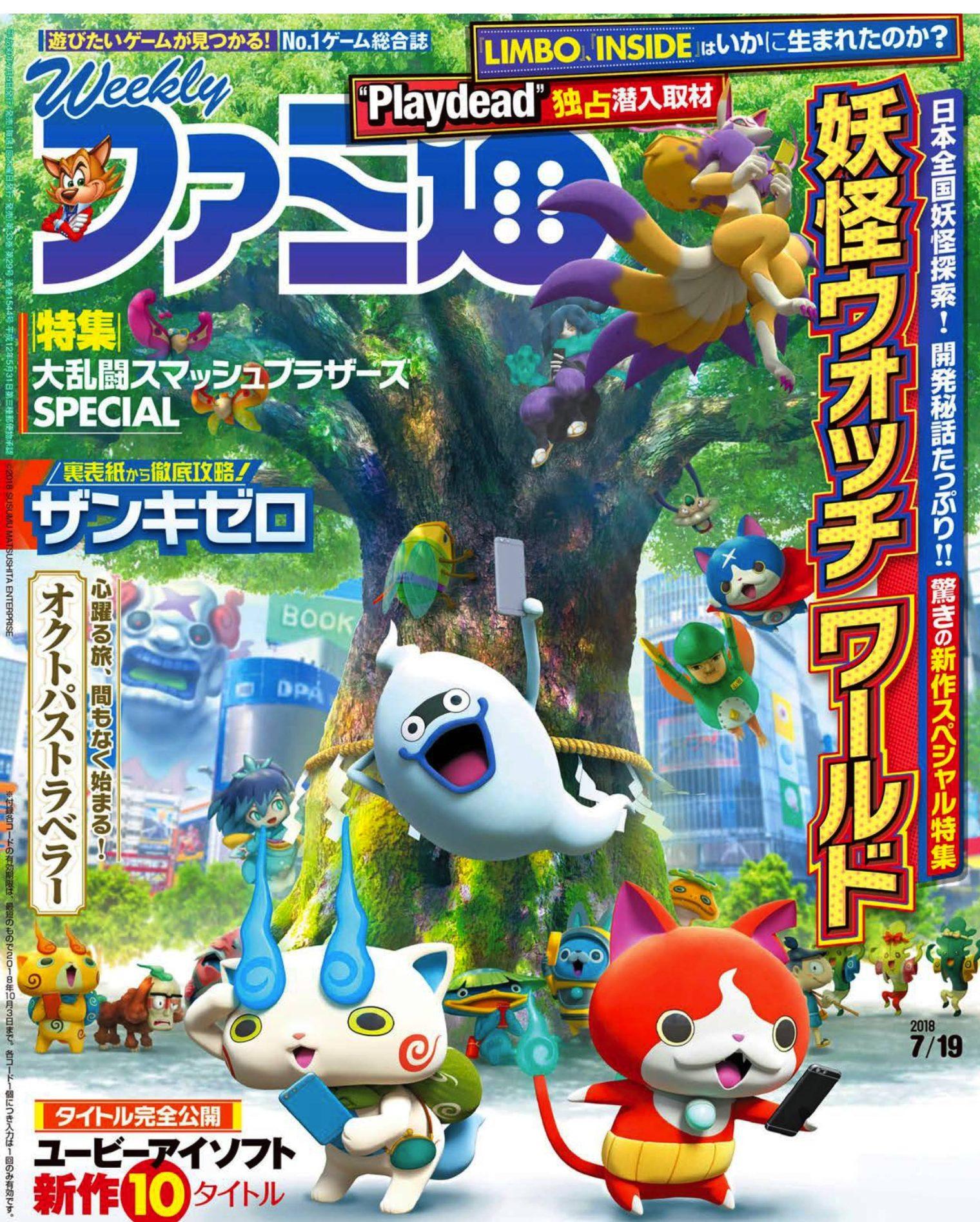 『週刊ファミ通』2018.7.19号