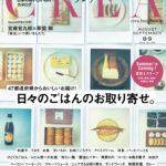 『CREA』2018.8・9月号表紙