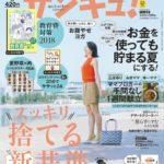 『サンキュ!』2018.8月号表紙