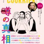 『COURRiER Japon(クーリエ・ジャポン)』2018.8月号表紙