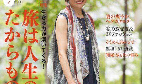 『ゆうゆう』2018.7月号表紙