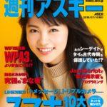 『週刊アスキー』2018.7.10号表紙