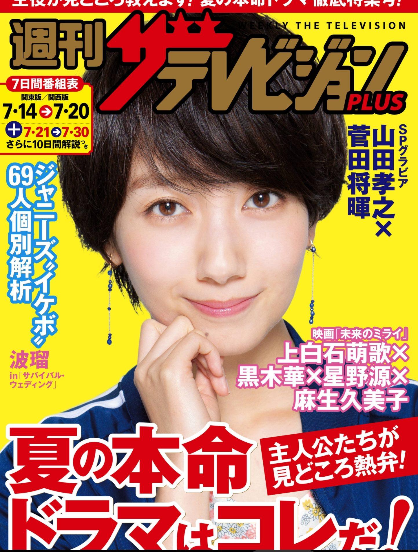 『週刊ザ・テレビジョン』2018.7.20号表紙
