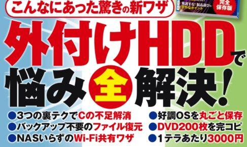 『日経PC21』2018.8月号表紙