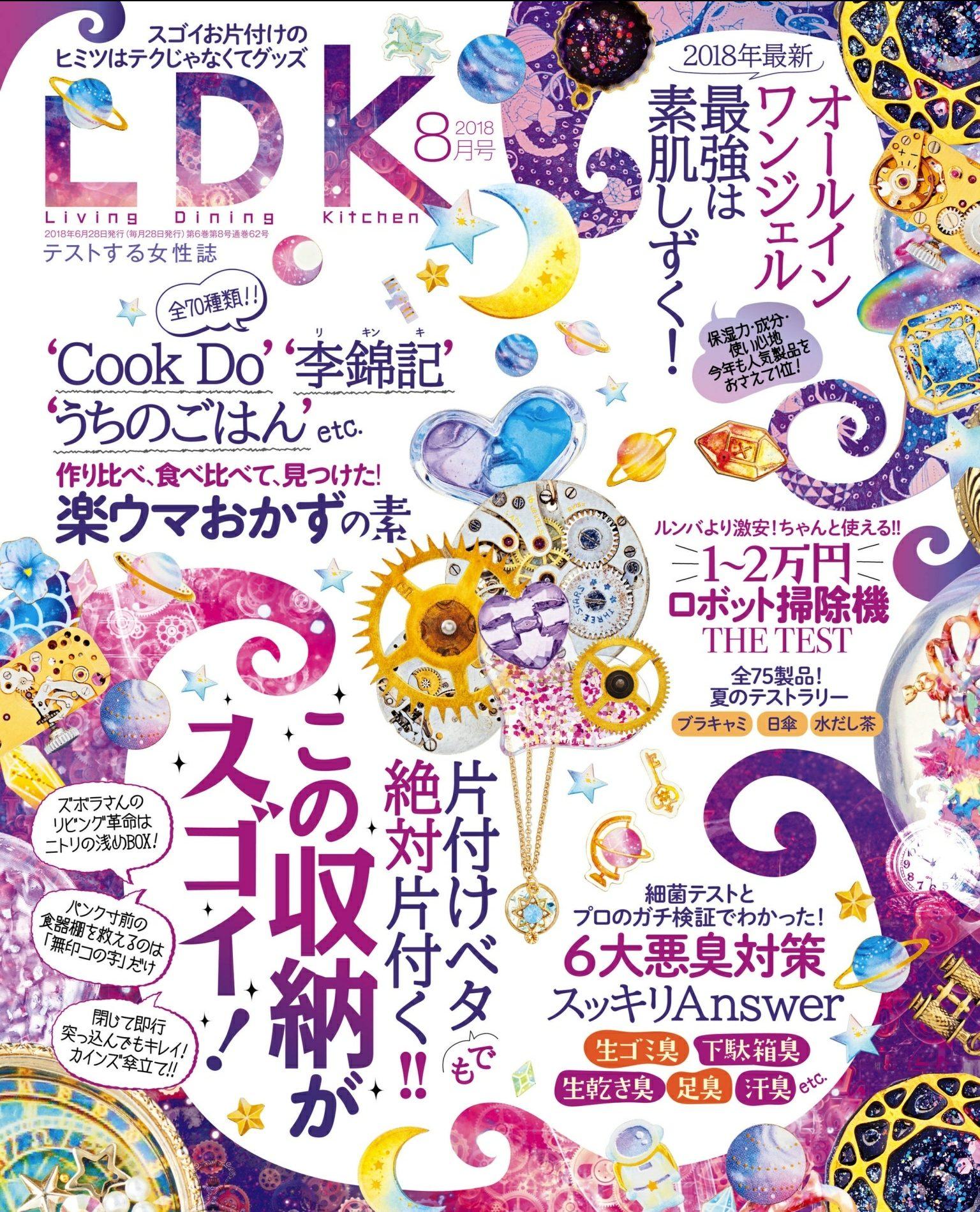 『LDK』2018.8月号表紙