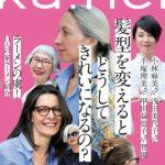『ku:nel(クウネル)』2018.9月号表紙