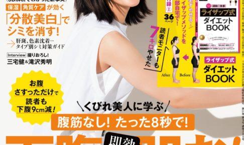 『日経ヘルス』2018.8月号表紙