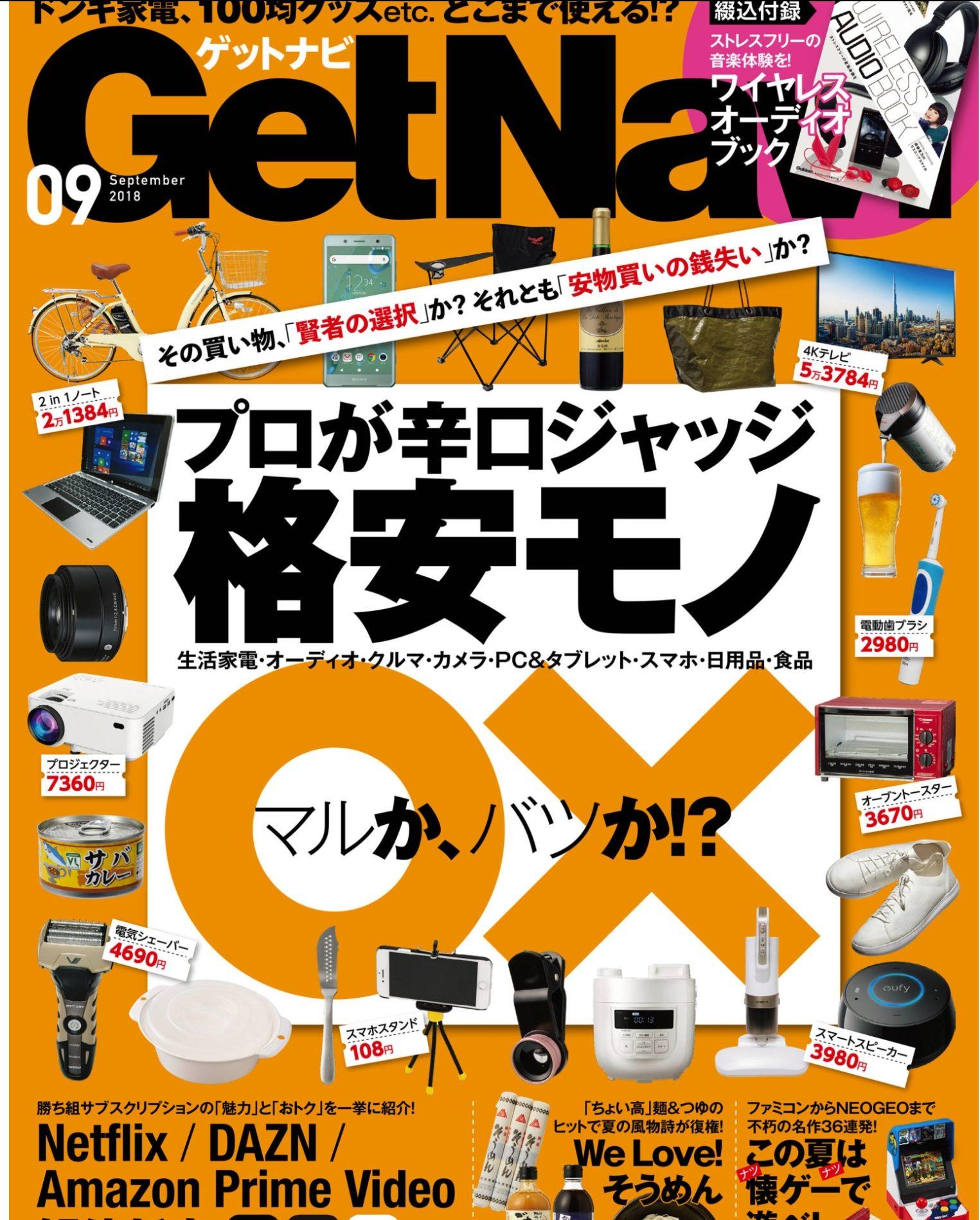 『Get Navi』2018.9月号表紙