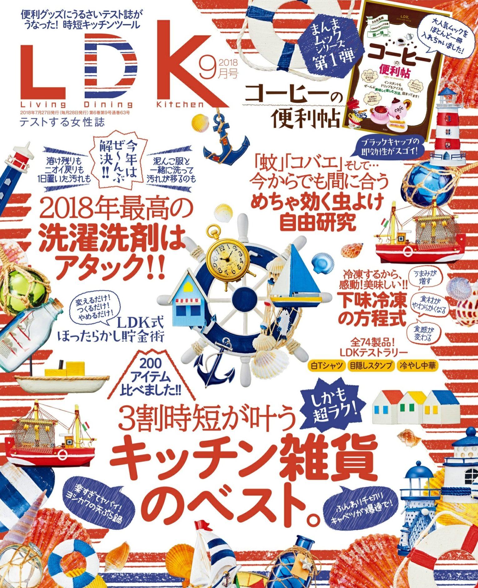 『LDK』2018.9月号表紙