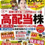 『ダイヤモンド・ザイ』2018.9月号表紙