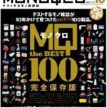 『MONOQLO』2018.10月号表紙