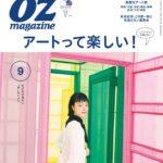 『OZ magazine』2018.9月号表紙