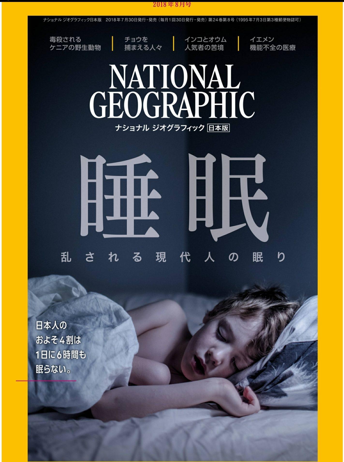 『ナショナルジオグラフィック』2018.8月号