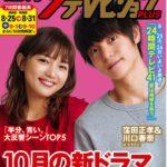 『週刊ザ・テレビジョンPLUS』2018.8.31号表紙