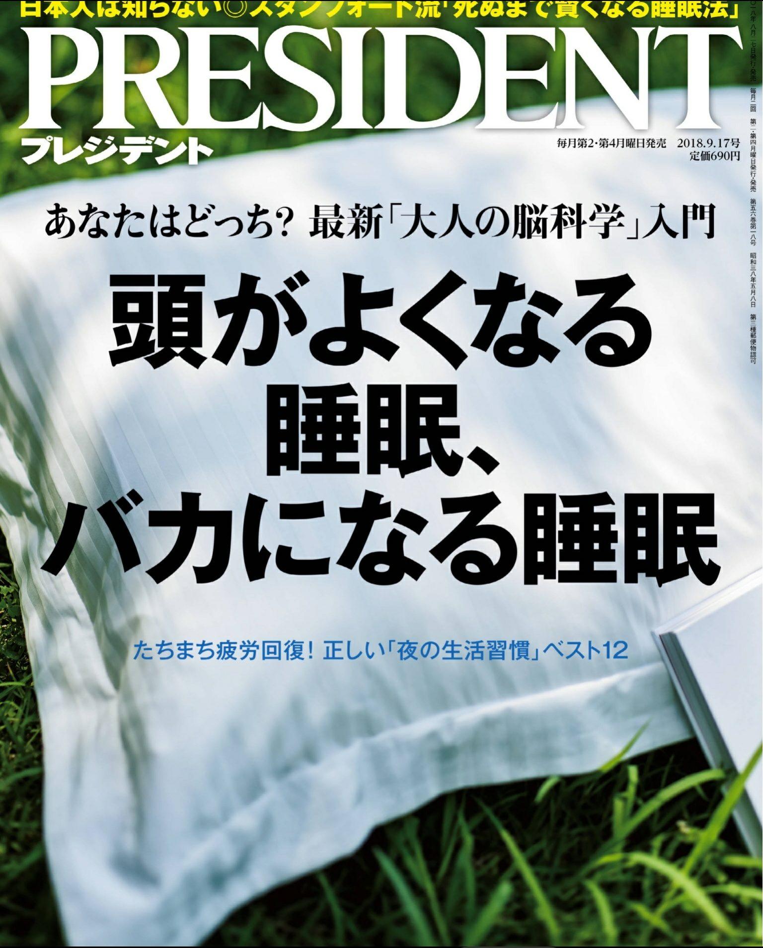 『PRESIDENT』【2018.9.17号】表紙