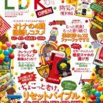 『LDK』2018.10月号表紙