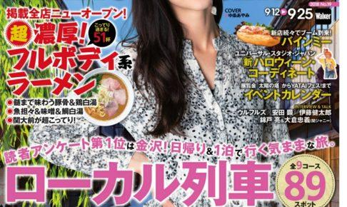 『Kansai Walker』2018.19号表紙