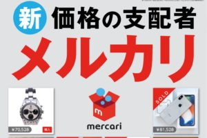 『週刊ダイヤモンド』2018.9.22号表紙