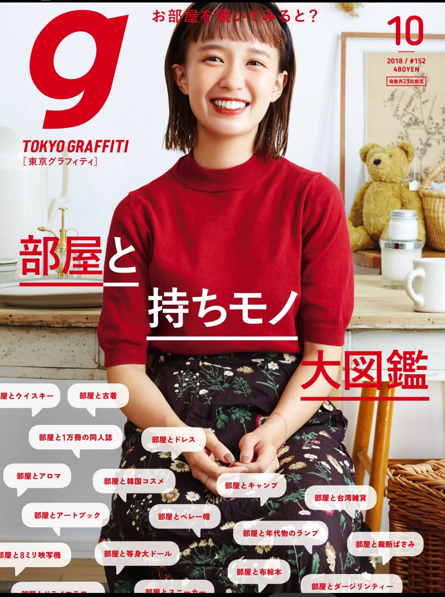 『東京グラフィティ』2018.10月号表紙