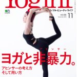 『Yogini』2018.11月号表紙
