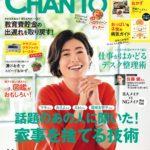 『CHANTO』2018.11月号表紙