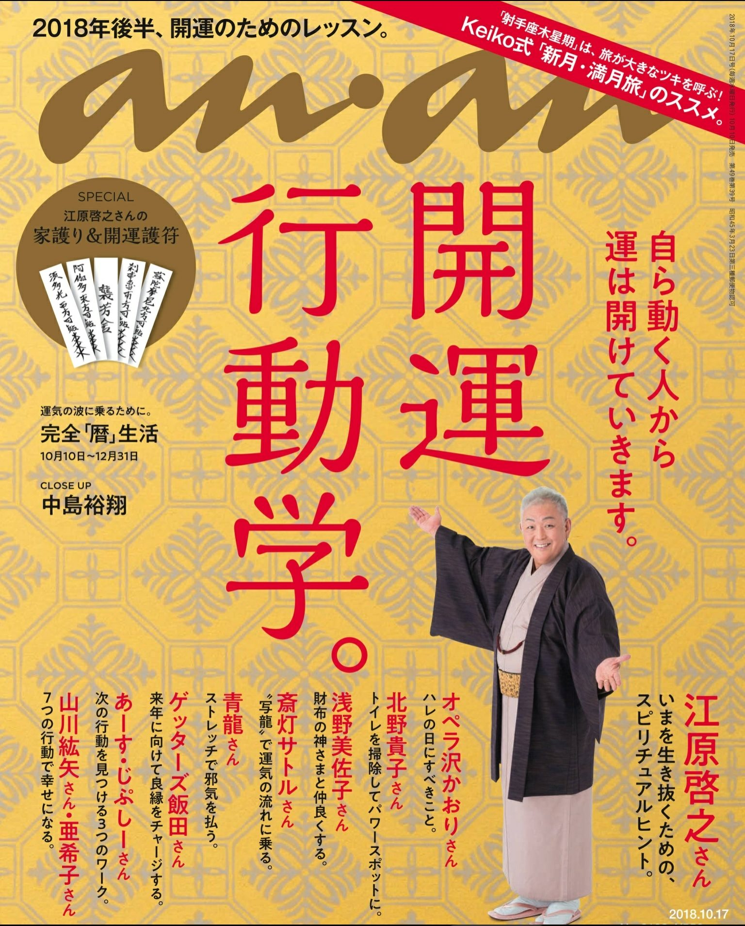 『anan』2018.10.17号(No.2122)表紙