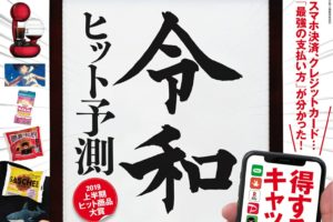 『日経トレンディ』2019.6月号表紙