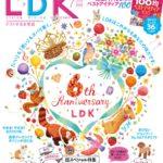 『LDK』2019.7月号表紙